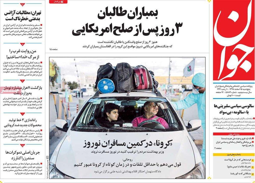 مانشيت إيران: هل كان الاستياء من روحاني سبباً في رفض البرلمان للميزانية؟ 4