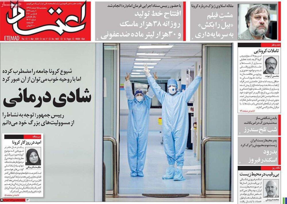مانشيت إيران: هل كان الاستياء من روحاني سبباً في رفض البرلمان للميزانية؟ 1