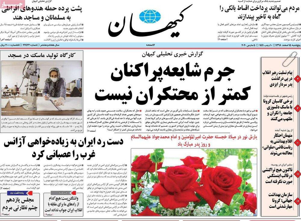 مانشيت إيران: هل كان الاستياء من روحاني سبباً في رفض البرلمان للميزانية؟ 5