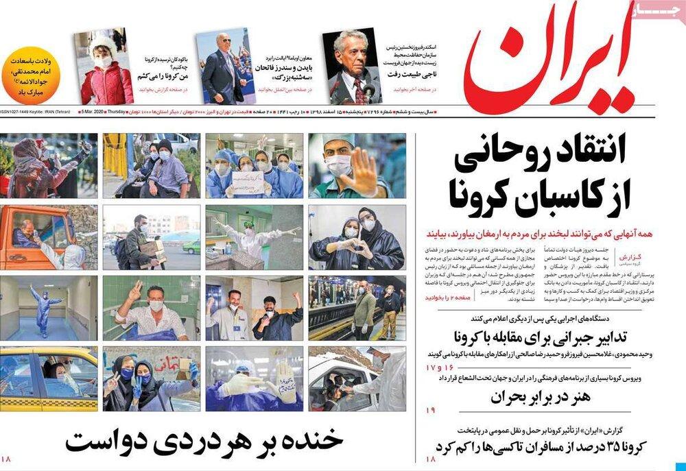 مانشيت إيران: هل كان الاستياء من روحاني سبباً في رفض البرلمان للميزانية؟ 3