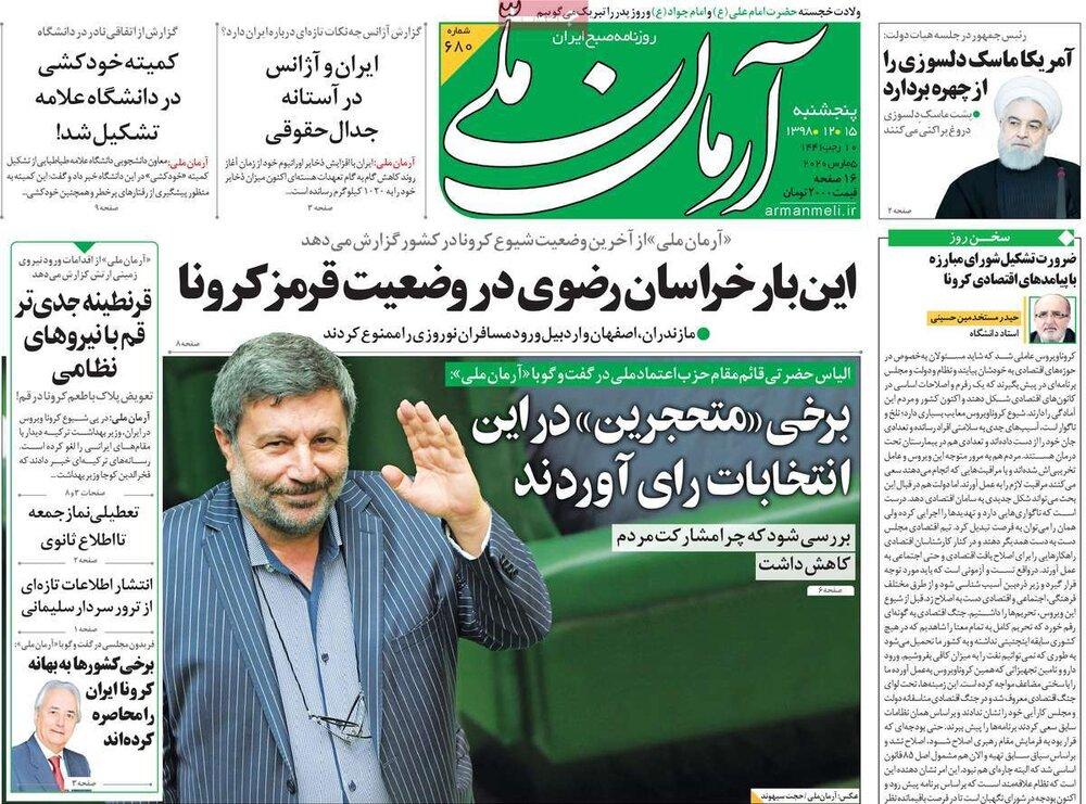 مانشيت إيران: هل كان الاستياء من روحاني سبباً في رفض البرلمان للميزانية؟ 2