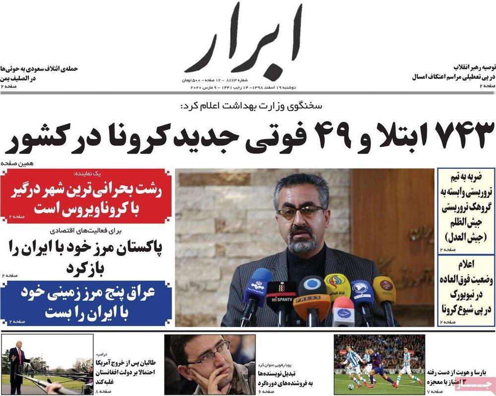 مانشيت إيران : ولي العهد السعودي يعيد ترتيب الاوراق في قصر سلمان 2