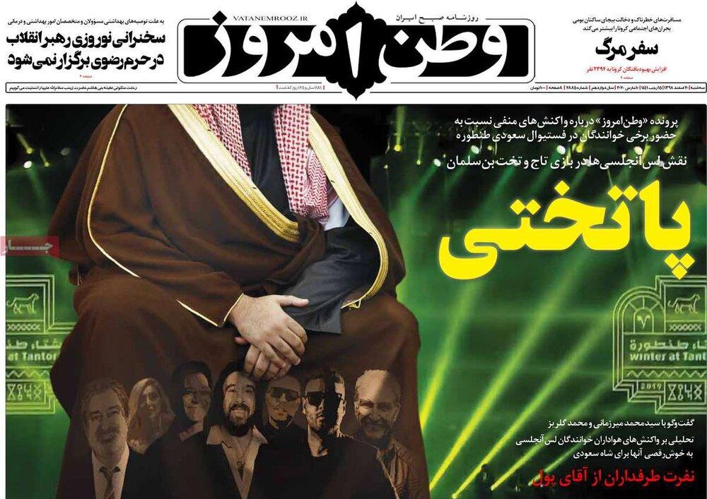 مانشيت إيران: وصلنا لذروة الكورونا والسعودية تدخل فترة ما بعد الزواج 5