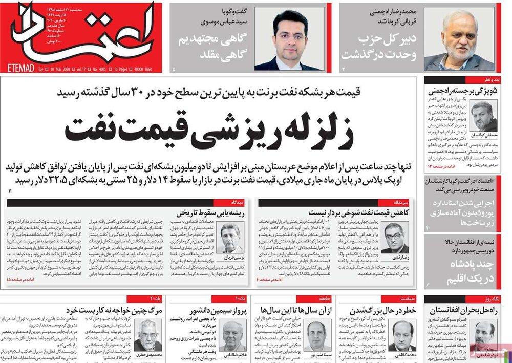 مانشيت إيران: وصلنا لذروة الكورونا والسعودية تدخل فترة ما بعد الزواج 6