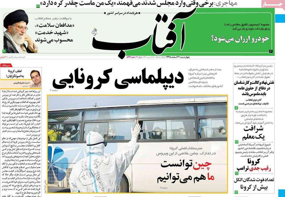 """مانشيت إيران: انتقادات لضعف الأداء الرسمي في معالجة أزمة """"كورونا"""" 1"""