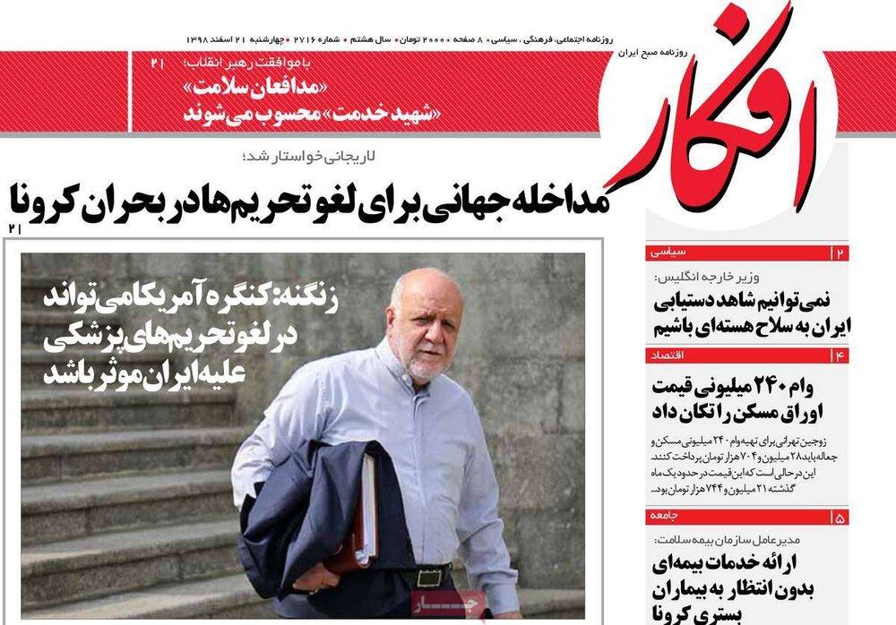 """مانشيت إيران: انتقادات لضعف الأداء الرسمي في معالجة أزمة """"كورونا"""" 2"""