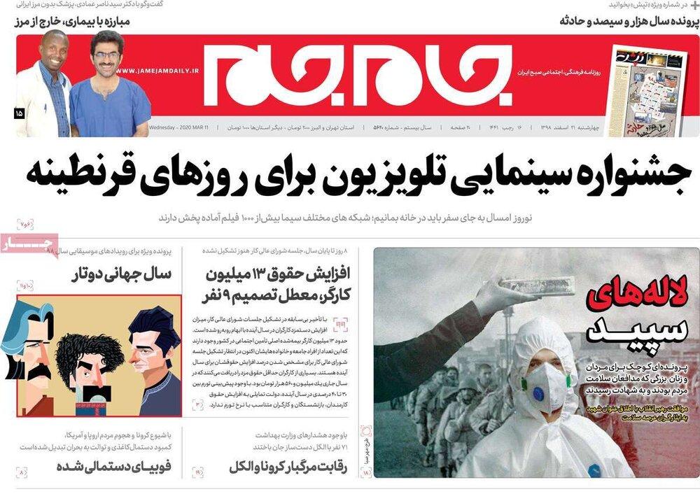 """مانشيت إيران: انتقادات لضعف الأداء الرسمي في معالجة أزمة """"كورونا"""" 4"""