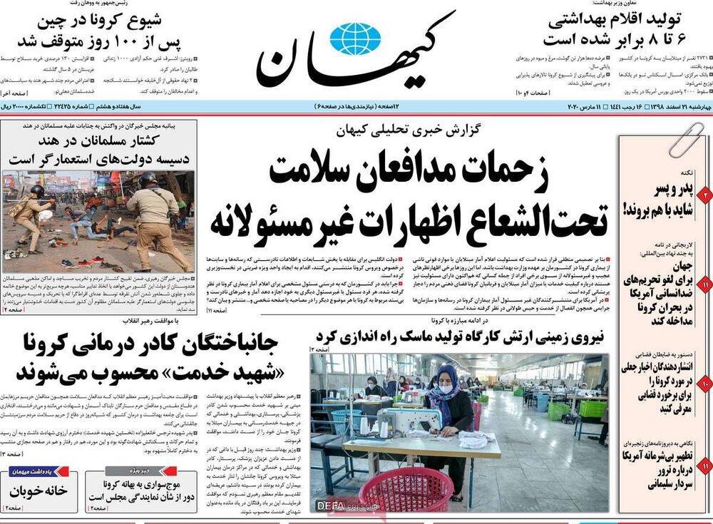 """مانشيت إيران: انتقادات لضعف الأداء الرسمي في معالجة أزمة """"كورونا"""" 6"""