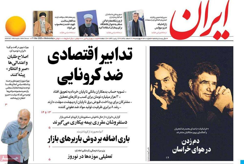 """مانشيت إيران: انتقادات لضعف الأداء الرسمي في معالجة أزمة """"كورونا"""" 3"""