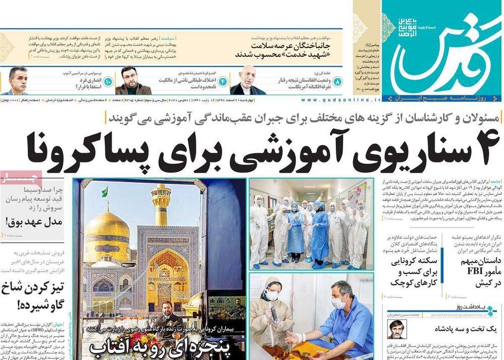 """مانشيت إيران: انتقادات لضعف الأداء الرسمي في معالجة أزمة """"كورونا"""" 7"""