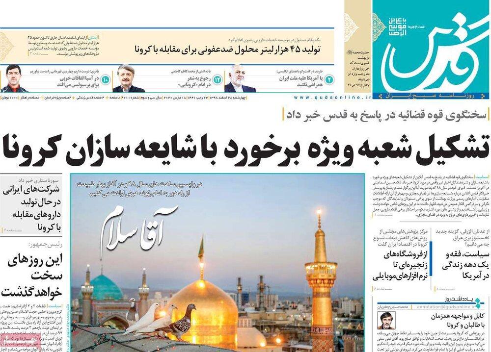 """مانشيت إيران: مقترحات وآليات لدعم محاولة إيران في تعليق العقوبات الأميركية لمواجهة أزمة """"كورونا"""" 6"""