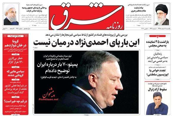 """مانشيت إيران: أسباب غياب الدور الإيراني في معارك إدلب… وتبعات تفشي """"كورونا"""" 3"""