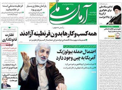 مانشيت إيران:  الحزمة الاقتصادية ضد كورونا 4