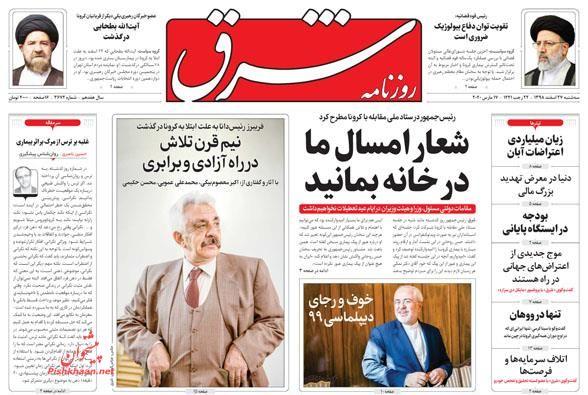 """مانشيت إيران: مأزق جديد للحكومة في مواجهة """"كورونا""""… احتجاجات على إغلاق الأضرحة الدينية 3"""