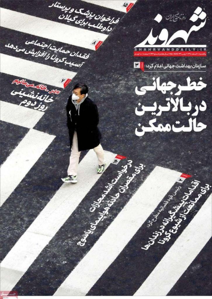 """مانشيت إيران: أسباب غياب الدور الإيراني في معارك إدلب… وتبعات تفشي """"كورونا"""" 5"""