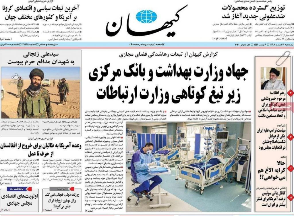 """مانشيت إيران: أسباب غياب الدور الإيراني في معارك إدلب… وتبعات تفشي """"كورونا"""" 2"""