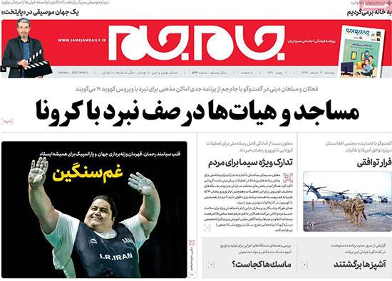 مانشيت إيران: تعبئة وطنية لإلحاق الهزيمة بفيروس كورونا 5