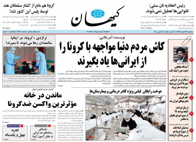 """مانشيت إيران: مأزق جديد للحكومة في مواجهة """"كورونا""""… احتجاجات على إغلاق الأضرحة الدينية 4"""
