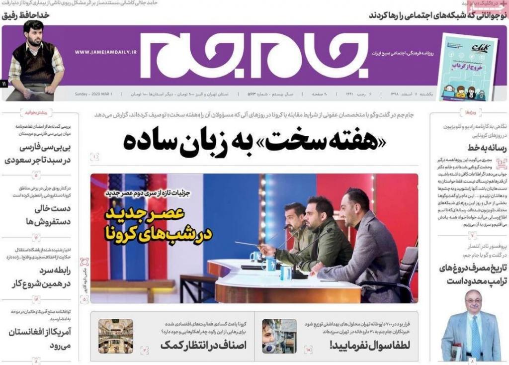 """مانشيت إيران: أسباب غياب الدور الإيراني في معارك إدلب… وتبعات تفشي """"كورونا"""" 9"""