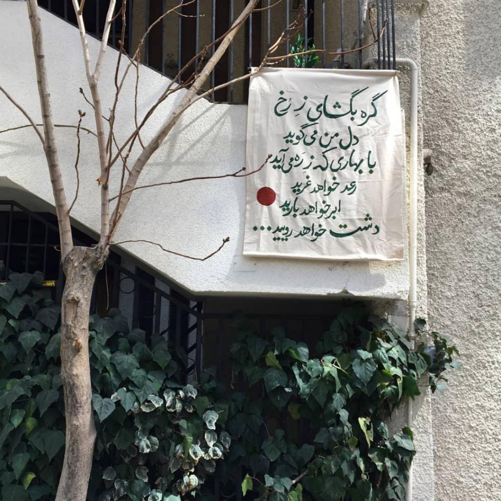 طهران في الحجر الصحي: نعلق لافتاتنا كي لا يهرب الربيع 3
