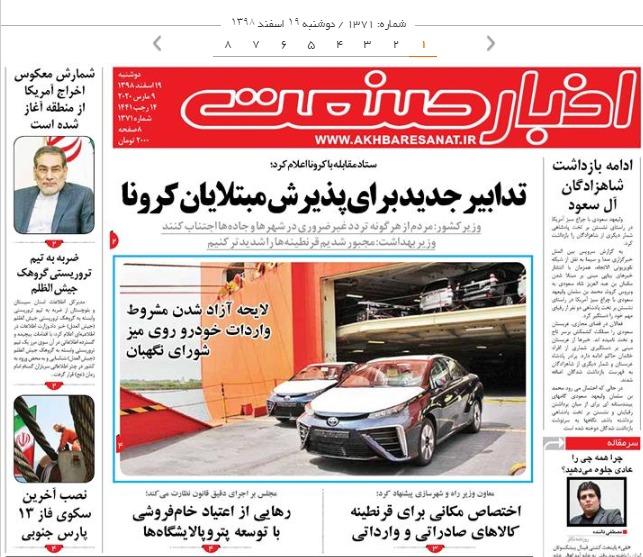 مانشيت إيران : ولي العهد السعودي يعيد ترتيب الاوراق في قصر سلمان 3