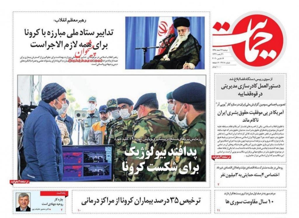 مانشيت إيران:  الحزمة الاقتصادية ضد كورونا 9