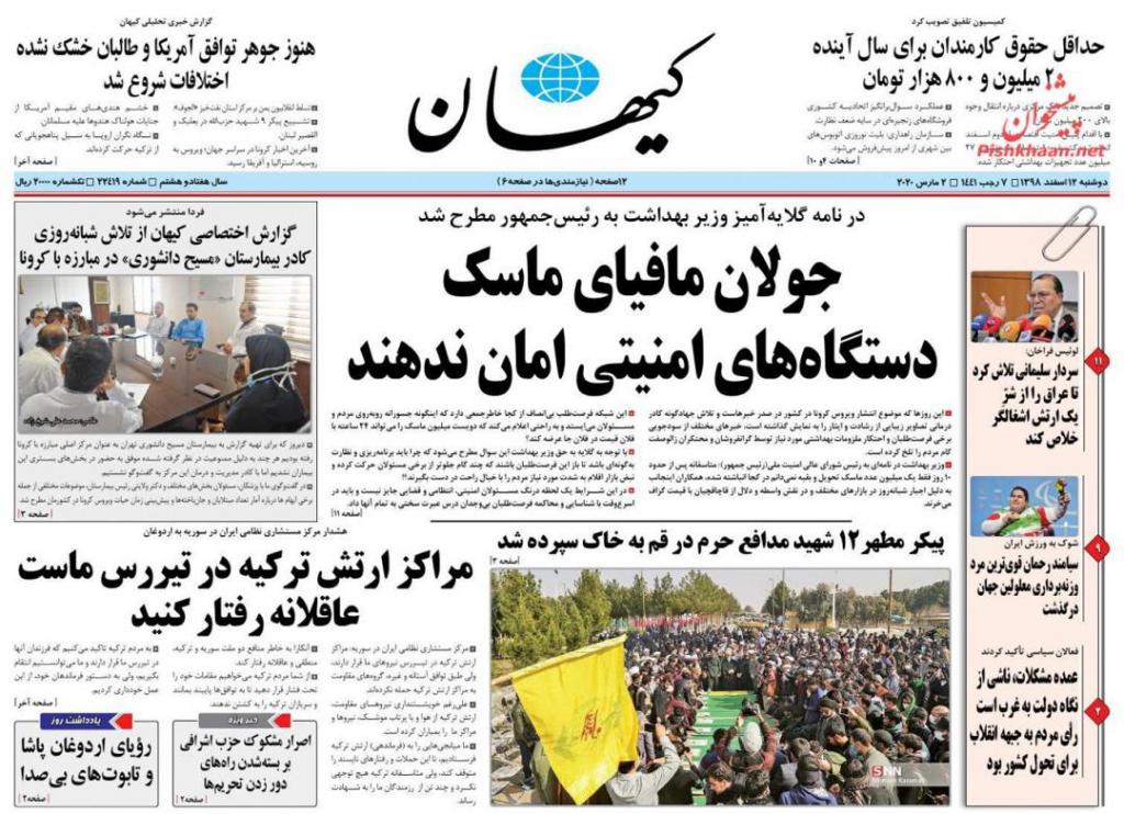 مانشيت إيران: تعبئة وطنية لإلحاق الهزيمة بفيروس كورونا 4