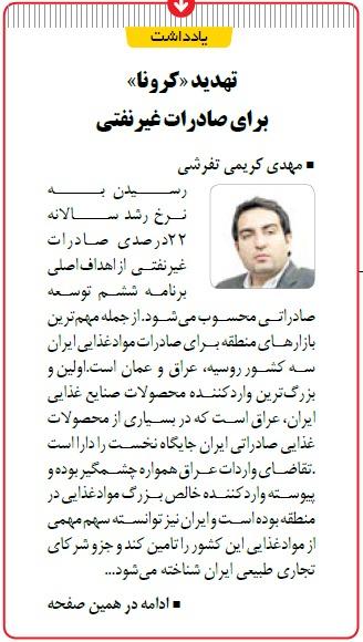 """مانشيت إيران: أسباب غياب الدور الإيراني في معارك إدلب… وتبعات تفشي """"كورونا"""" 12"""