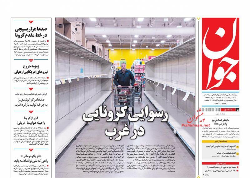 """مانشيت إيران: مأزق جديد للحكومة في مواجهة """"كورونا""""… احتجاجات على إغلاق الأضرحة الدينية 2"""