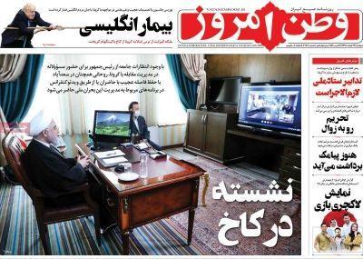 مانشيت إيران:  الحزمة الاقتصادية ضد كورونا 8