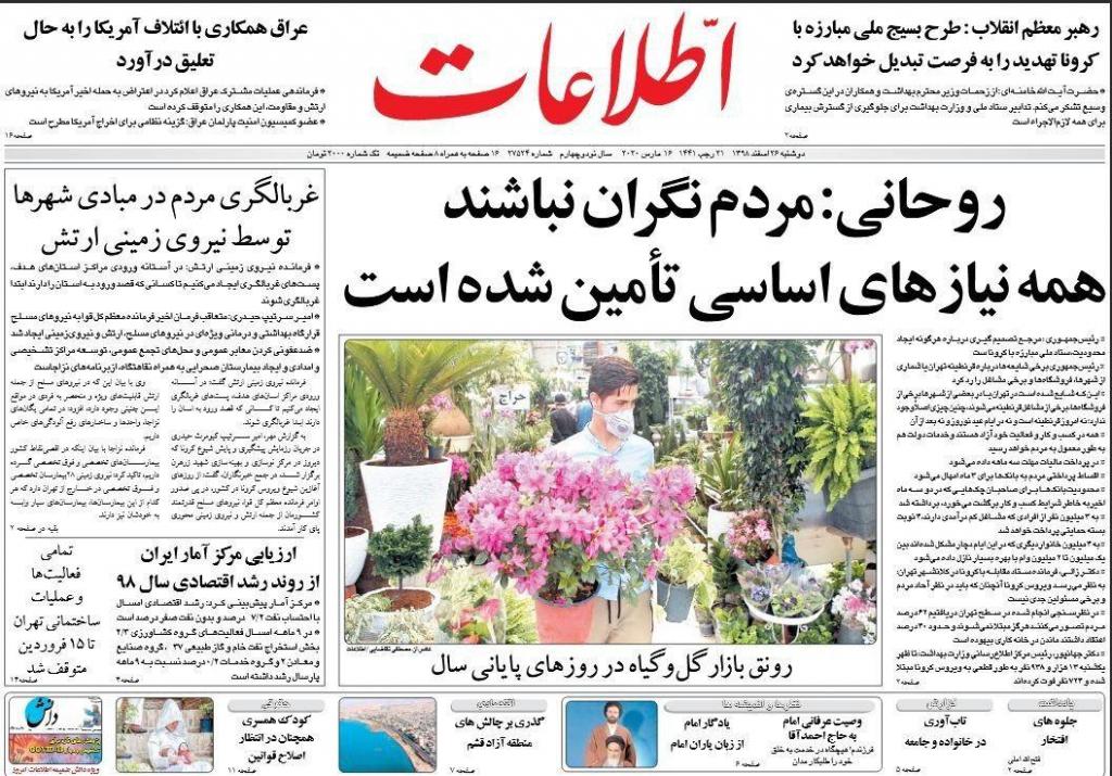 مانشيت إيران:  الحزمة الاقتصادية ضد كورونا 10