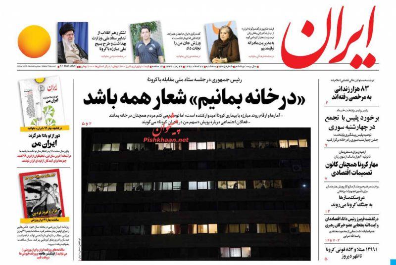 """مانشيت إيران: مأزق جديد للحكومة في مواجهة """"كورونا""""… احتجاجات على إغلاق الأضرحة الدينية 5"""
