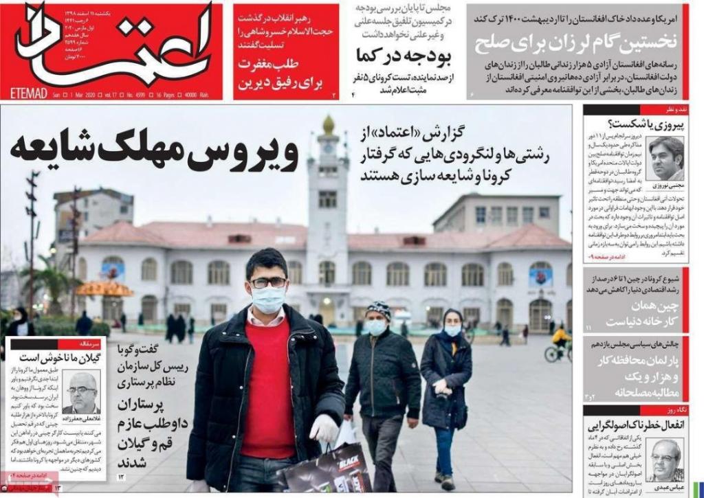"""مانشيت إيران: أسباب غياب الدور الإيراني في معارك إدلب… وتبعات تفشي """"كورونا"""" 4"""