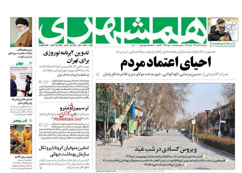 """مانشيت إيران: أسباب غياب الدور الإيراني في معارك إدلب… وتبعات تفشي """"كورونا"""" 11"""