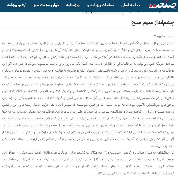 """مانشيت إيران: أسباب غياب الدور الإيراني في معارك إدلب… وتبعات تفشي """"كورونا"""" 14"""