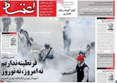 مانشيت إيران:  الحزمة الاقتصادية ضد كورونا 6