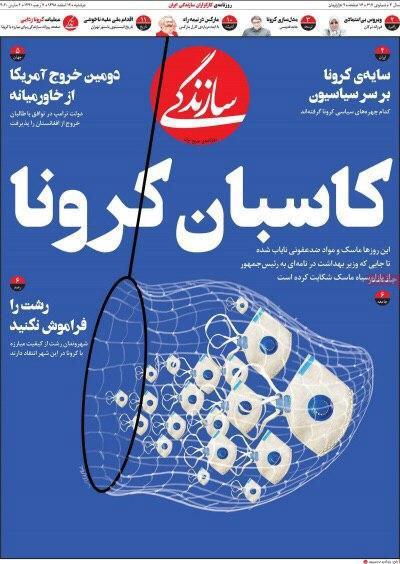 مانشيت إيران: تعبئة وطنية لإلحاق الهزيمة بفيروس كورونا 7