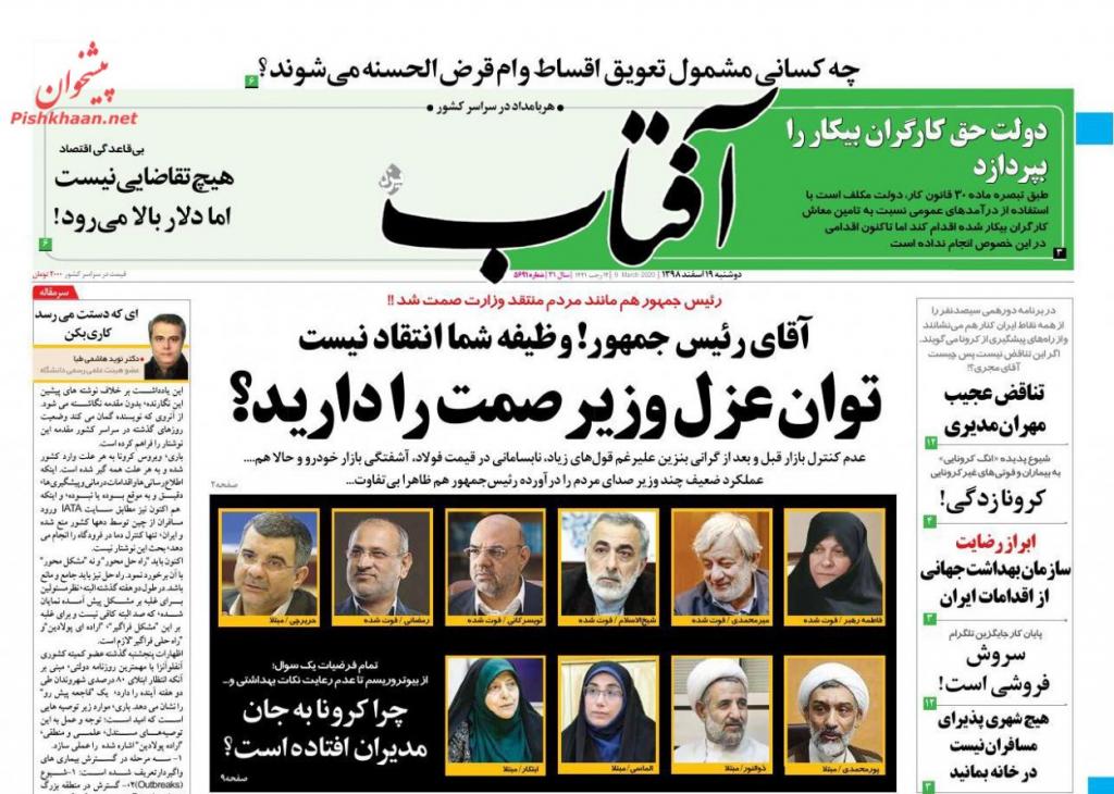 مانشيت إيران : ولي العهد السعودي يعيد ترتيب الاوراق في قصر سلمان 1
