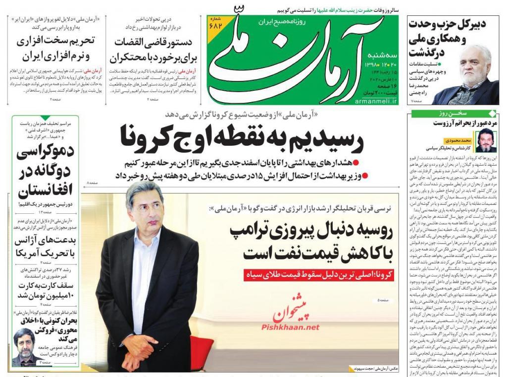 مانشيت إيران: وصلنا لذروة الكورونا والسعودية تدخل فترة ما بعد الزواج 1