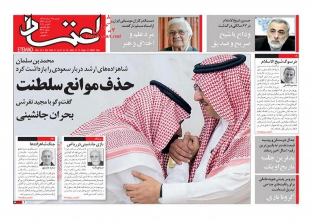 مانشيت إيران : ولي العهد السعودي يعيد ترتيب الاوراق في قصر سلمان 8