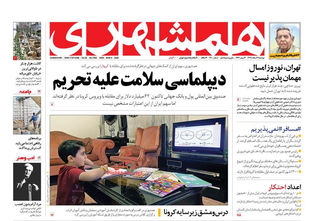 مانشيت إيران : ولي العهد السعودي يعيد ترتيب الاوراق في قصر سلمان 7