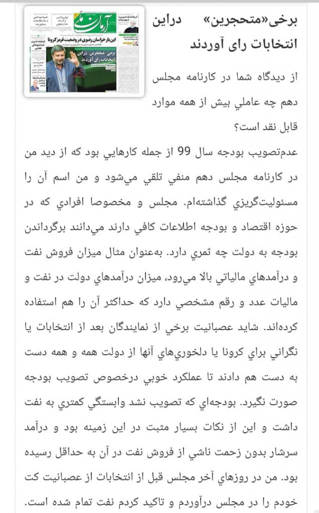 مانشيت إيران: هل كان الاستياء من روحاني سبباً في رفض البرلمان للميزانية؟ 7