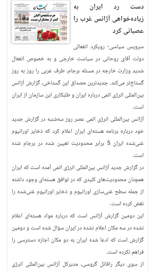 مانشيت إيران: هل كان الاستياء من روحاني سبباً في رفض البرلمان للميزانية؟ 8