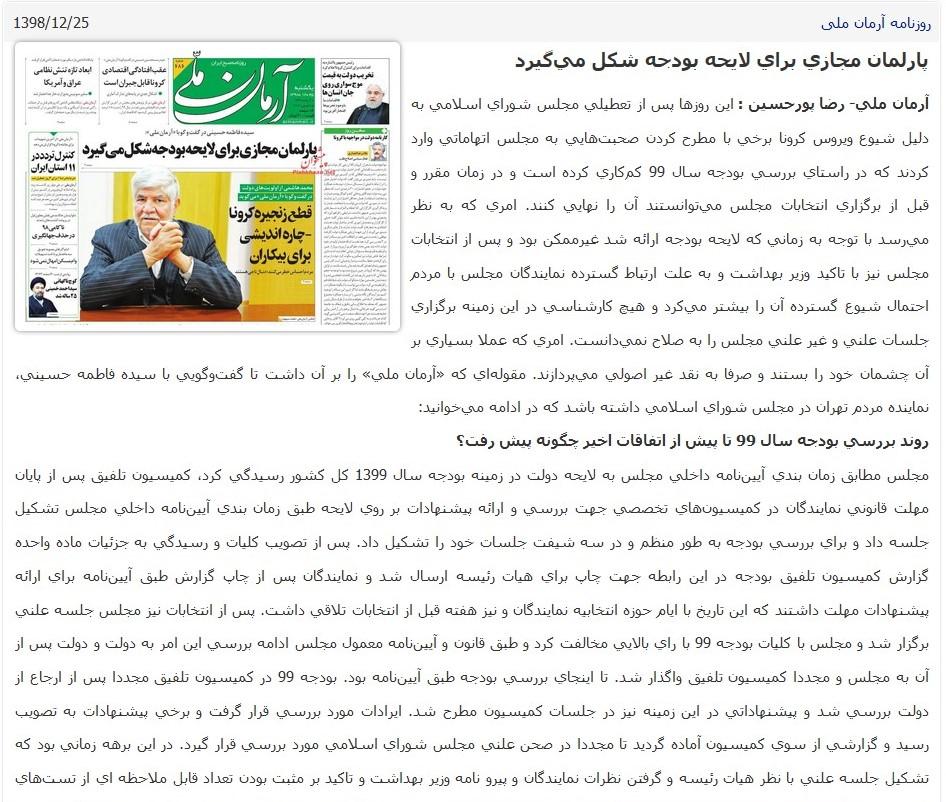 """مانشيت إيران: انتقادات لغياب الدور البرلماني في معالجة أزمة """"كورونا"""" 9"""