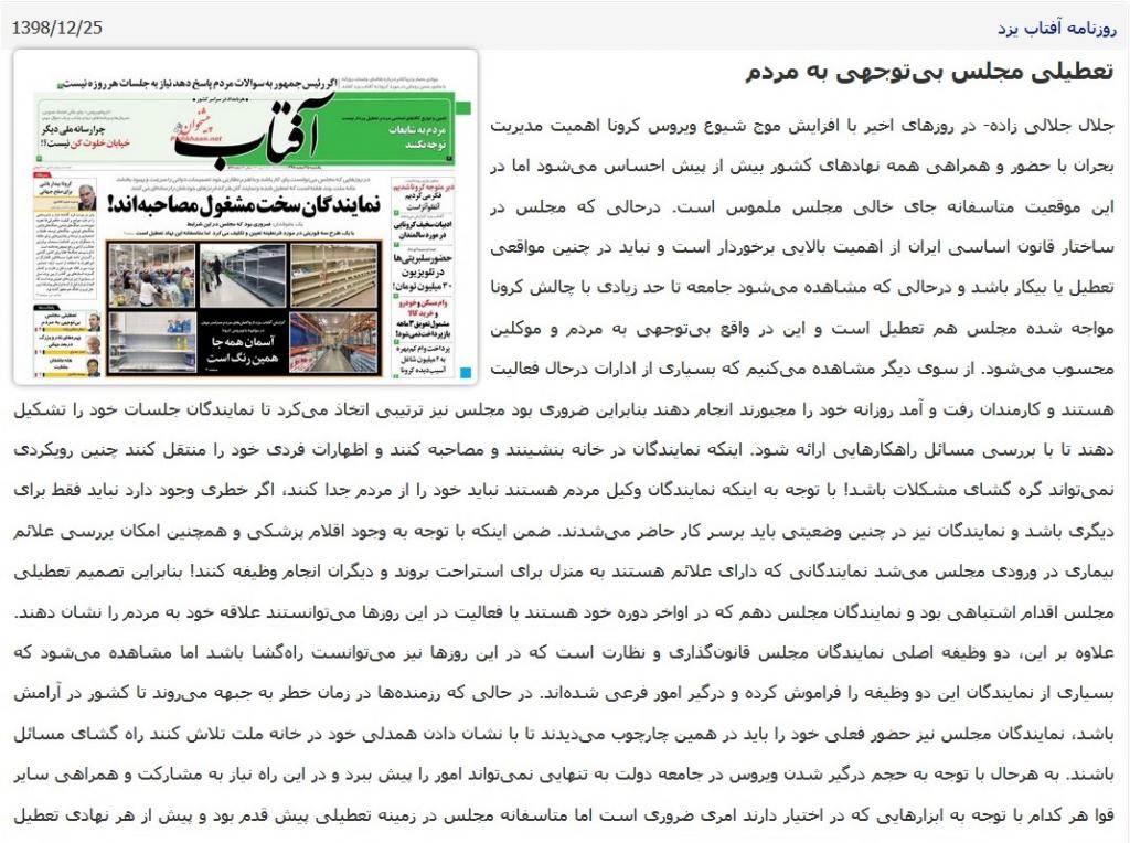 """مانشيت إيران: انتقادات لغياب الدور البرلماني في معالجة أزمة """"كورونا"""" 8"""