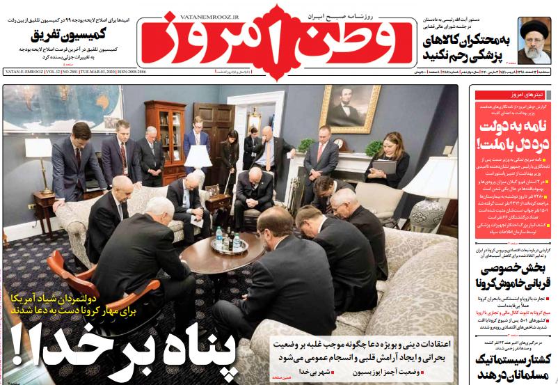 """مانشيت إيران: """"كورونا"""" يهزّ ثقة الشعب في الحكومة… واتفاق""""طالبان"""" وواشنطن لن يحقق السلام للشعب الأفغاني 5"""