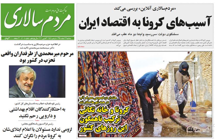 """مانشيت إيران: """"كورونا"""" يهزّ ثقة الشعب في الحكومة… واتفاق""""طالبان"""" وواشنطن لن يحقق السلام للشعب الأفغاني 4"""