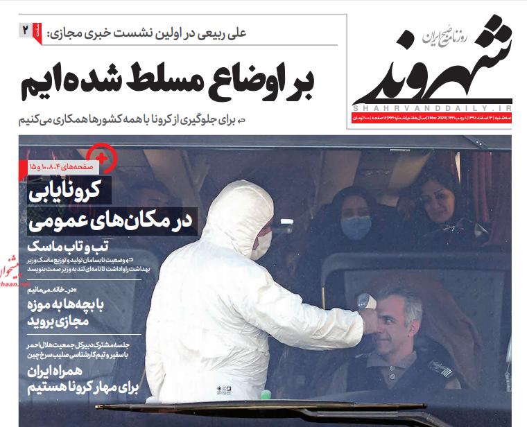 """مانشيت إيران: """"كورونا"""" يهزّ ثقة الشعب في الحكومة… واتفاق""""طالبان"""" وواشنطن لن يحقق السلام للشعب الأفغاني 3"""