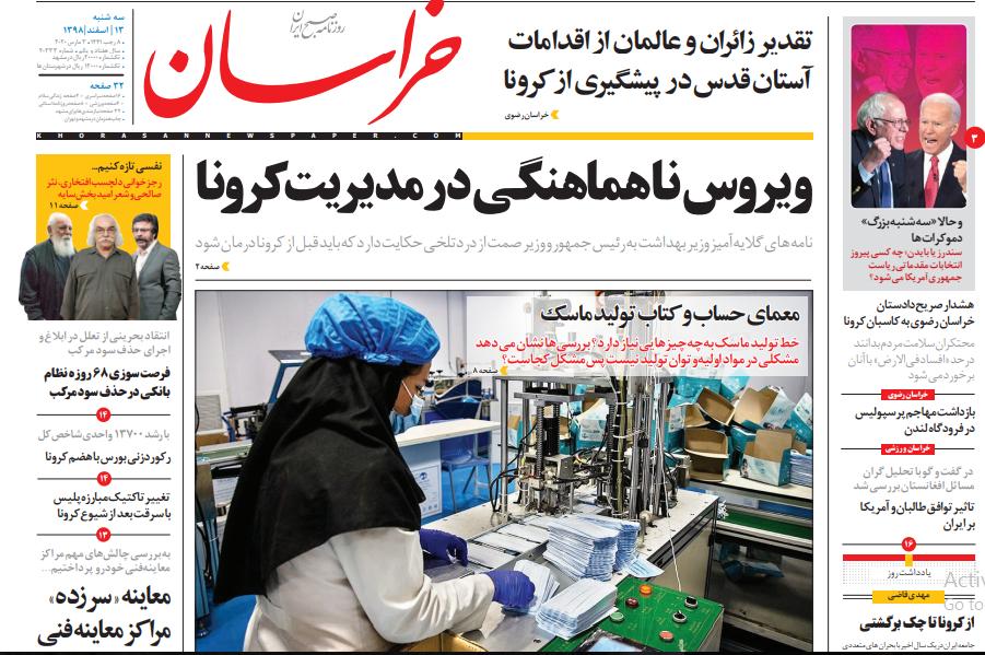 """مانشيت إيران: """"كورونا"""" يهزّ ثقة الشعب في الحكومة… واتفاق""""طالبان"""" وواشنطن لن يحقق السلام للشعب الأفغاني 1"""
