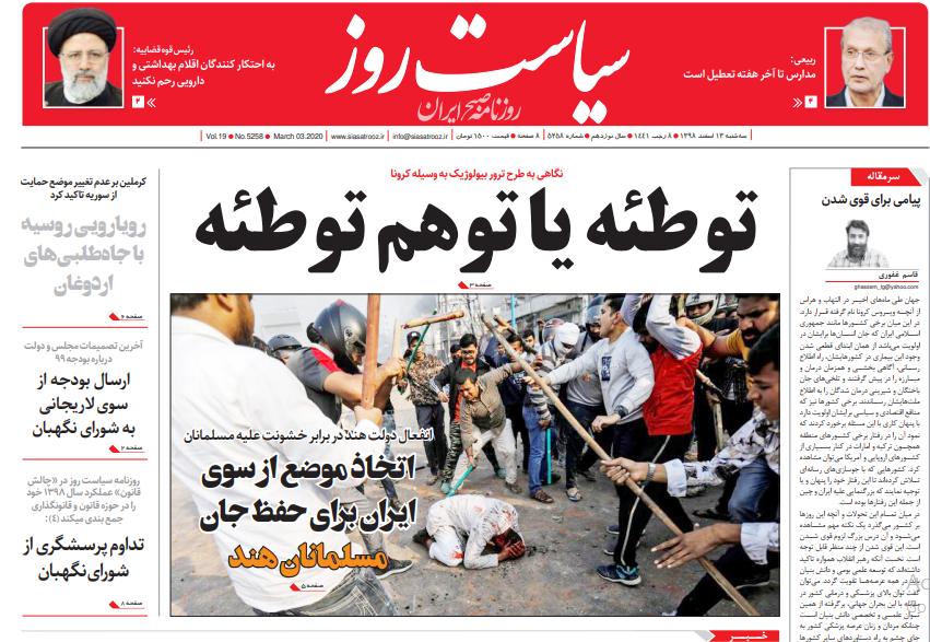 """مانشيت إيران: """"كورونا"""" يهزّ ثقة الشعب في الحكومة… واتفاق""""طالبان"""" وواشنطن لن يحقق السلام للشعب الأفغاني 2"""